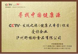 CCTV-发现之旅《健康大本营》栏目受访企业