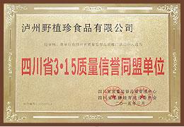 四川省3.15质量信誉同盟单位