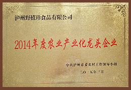 2014年度农业产业化龙头企业