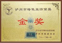 Luzhou special tourism commodity gold award